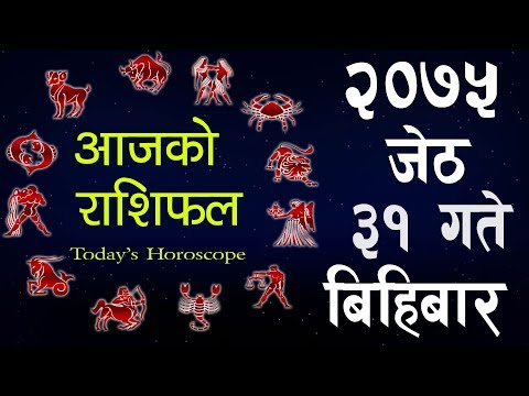 (Aajako Rashifal 2075 JESTHA 31, Today's Horoscope June 14 Thursday - Duration: 10 minutes.)