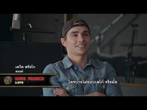 The LEGO® Ninjago® Movie - Dave Franco Fan Piece (ซับไทย)