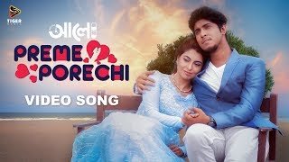 "Presenting Official Music Video of PREME PORECHI from the upcoming short film ""AALO"" in the beautiful voice of Sunjukta Das. The song is written by Rajib Ashraf & composed by Shaker Raza.Song - Preme PorechiSinger & Tune - Sunjukta DasLyrics - Rajib AshrafComposed By -  Shaker Raza Starring - Tawsif Mahbub & Sunjukta DasDirection - Vicky ZahedSet the song PREME PORECHI (Beginning) as Ring Back Tone (RBT) on your mobile##Preme_Porechi_Beginning - Sunjukta_DasGP : WT(space)6676069 & Send to 4000Airtel : CT(space)6676069 & Send to 3123Robi : get(space)6676069 & Send to 8466TeleTalk : TT(space)6676069 & Send to 5000Banglalink : down567409 & send to 2222Set the song PREME PORECHI (Chorus) as Ring Back Tone (RBT) on your mobile##Preme_Porechi_Chorus - Sunjukta_DasGP : WT(space)6676070 & Send to 4000Airtel : CT(space)6676070 & Send to 3123Robi : get(space)6676070 & Send to 8466TeleTalk : TT(space)6676070 & Send to 5000Banglalink : down567410 & send to 2222Story & Screenplay - Vicky ZahedCinematography - Bidrohi DiponEditing & Color - Saif RusselBackground Music - Mahamud Hayet ArponExecutive Producer - Adil KhanChief Ad Muhtasim - TaqiArt Director - Jahid PreetomSound Designer Aurnob HasnatCostume Designer - AlviraPost Supervisor - Anup Kumar BiswasStill Photography - Kanon MahmudulCasting - Y SparkPublicity - Design Sayeem (Yfvfx)GFX - Sabbir Hasan ShaonOnline & Print Promotion - J. I. MohsanMarketing - Muhammad Altamis NabilMedia & Pr Iqbal Hossain IquBanner - Tiger MediaProduction House - Motion Vaskor*** ANTI-PIRACY WARNING ***This content is Copyright to Tiger Media. Any unauthorized reproduction, redistribution or re-upload is strictly prohibited of this material. Legal action will be taken against those who violate the copyright of the following material presented!Subscribe Tiger Media channel for unlimited entertainmenthttp://www.youtube.com/mytigernowCircle us on G+http://www.google.com/+mytigernowLike us on Facebookhttp://www.facebook.com/mytigernowFollow us onhttp://www.twitter.com/mytigernow"