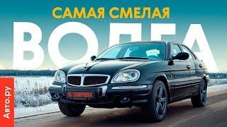 ВОЛГА из другой жизни: тест и история «ГАЗ-3111»