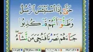 ختمه قرآنيه كامله_عبد الرحمن السديس-الشريم_الجزء13_ 2-5.flv
