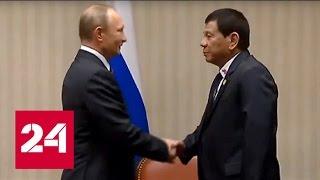 Владимир Путин встретился с президентом Филиппин Дутерте на полях саммита АТЭС в Лиме