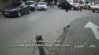 نبض الشارع - مطالبات لعاكسات مرورية على مدخل طوارئ مشفى طولكرم تجنباً للحوادث