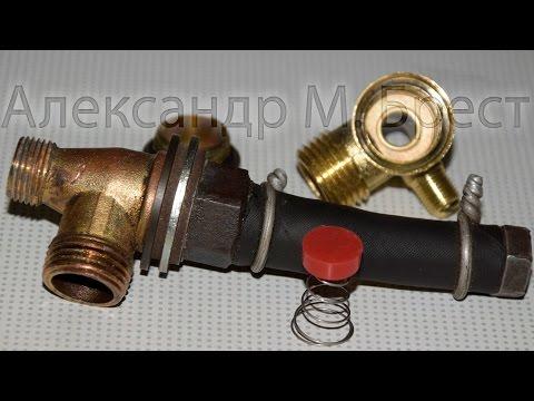 Обратный клапан на ресивер своими руками 47