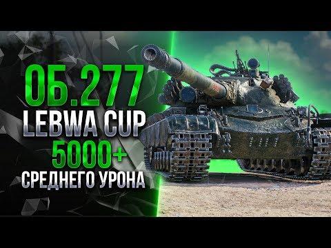 LEBWA CUP НА ОБЪЕКТЕ 277 | 6300 СРЕДНЕГО