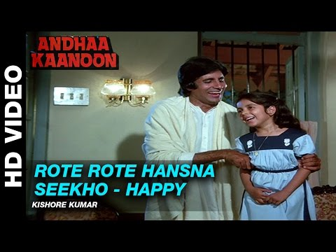 Video Rote Rote Hansna Seekho (Happy) - Andha Kanoon | Kishore Kumar | Amitabh Bachchan & Hema Malini download in MP3, 3GP, MP4, WEBM, AVI, FLV January 2017