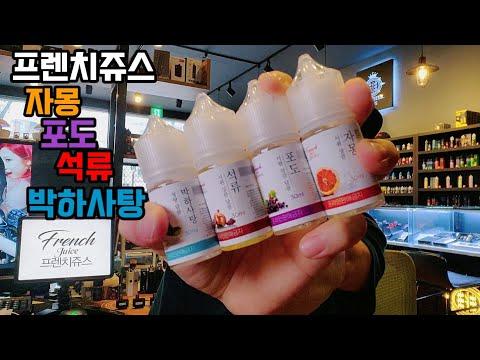 [나눔] 입호흡 액상 - 프렌치쥬스 4종! 밸런스가 잘 잡혀있는 전자담배액상 !