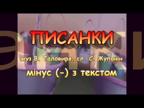 Писанки мінус (-) з текстом В Таловиря