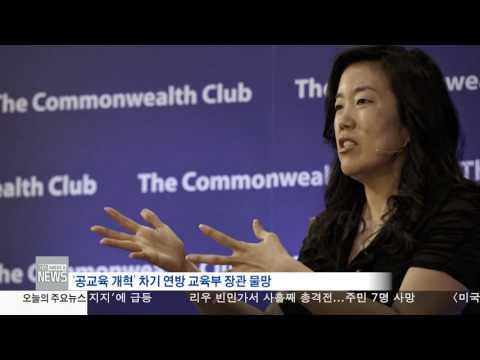 한인사회 소식 11.21.16 KBS America News