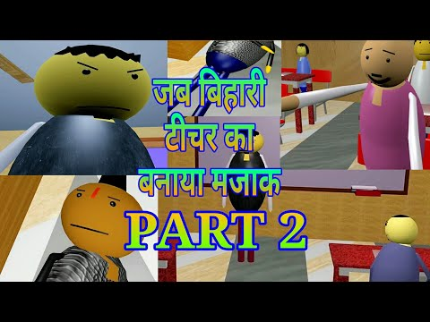 Jab Bihari Teacher ka Banaya Majak Part2   Double Entertainment