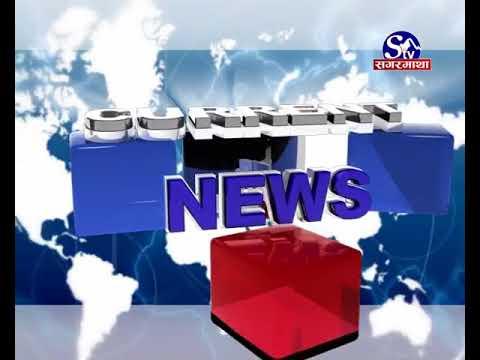(बढ्यो पुस्तक पढ्ने पुस्ता #CURRENT_NEWS - Duration: 16 minutes.)