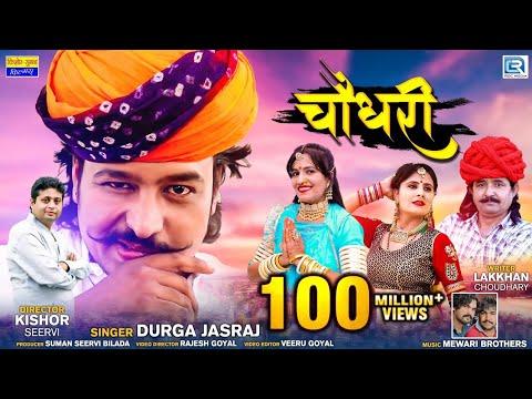 CHOUDHARY Song | No.1 Hit Rajasthani DJ Song | Durga Jasraj | Marwadi Song |New Rajasthani Song 2020