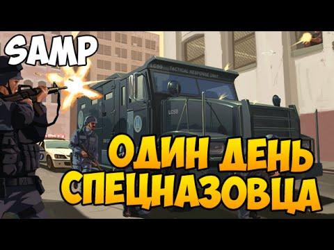 ОДИН ДЕНЬ СПЕЦНАЗОВЦА - SAMP #91