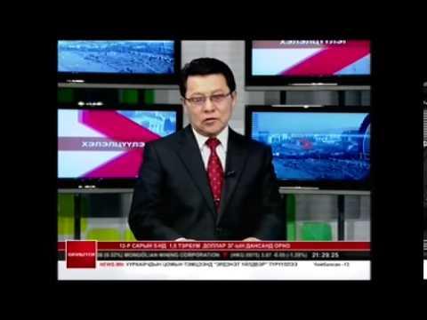 Ч.Улаан:МУ-ын төрийн сангийн дансанд энэ сарын 5-нд 1,5 тэрбум доллартай тэнцэх хөрөнгө бэлнээр орж ирнэ