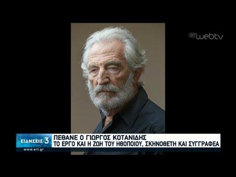 Πέθανε ο Γιώργος Κοτανίδης | 28/01/2020 | ΕΡΤ
