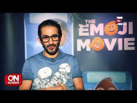 أحمد حلمي: دوري في The Emoji Movie هو الأفضل في الفيلم