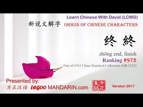 Origin of Chinese Characters - 0972 终 終 zhōng end, finish - Learn Chinese with Flash Cards 2