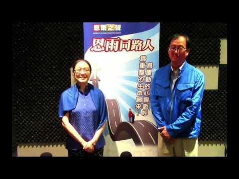 電台見證 汪定安 (導航者) (09/04/2016 多倫多播放)