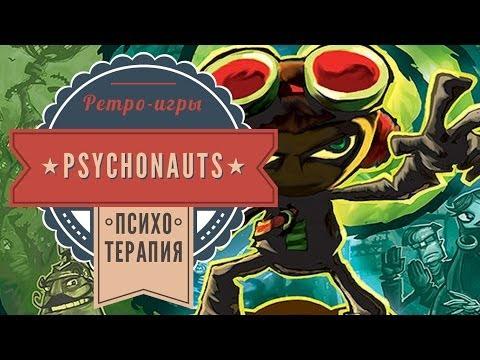 Psychonauts. Настоящая игровая психотерапия!