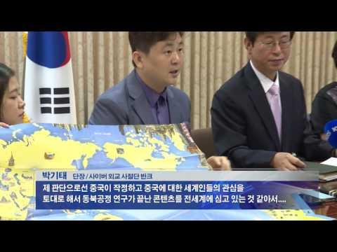가짜 지도, 공관 늑장대응 논란 8.30.16 KBS America News