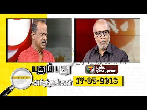 Puthu-Puthu-Arthangal-Discussion-on-Exits-Polling-Result-15-05-2016