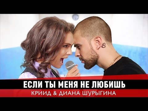 Егор Крид & МОLLУ - Если ты меня не любишь (ШУРЫГИНА ПАРОДИЯ) - DomaVideo.Ru