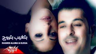 Video Betgheb Betrouh - Ragheb Alama & Elissa |  بتغيب بتروح - اليسا و راغب علامه MP3, 3GP, MP4, WEBM, AVI, FLV September 2018