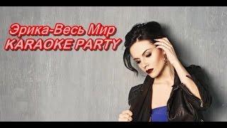 Караоке Party Хит-Эрика-Весь Мир (караоке версия)