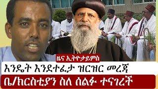 Ethiopia: የኢትዮታይምስ የዕለቱ ዜና | EthioTimes Daily Ethiopian News | Asrat TV