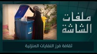 برنامج ملفات الشاشة : ثقافة فرز النفايات المنزلية