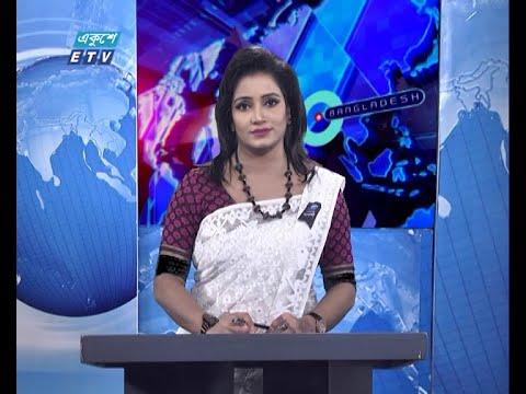 11 PM News || রাত ১১টার সংবাদ || 05 August 2020 || ETV News