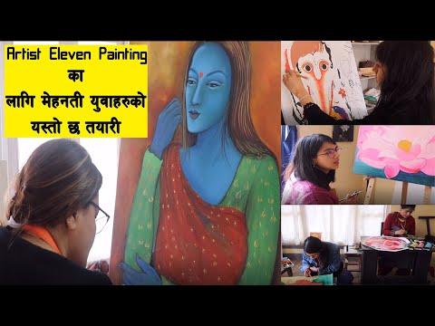 Artists  Eleven Paintings का  लागि  मेहनती  युवाहरुको  यस्तो छ तयारी