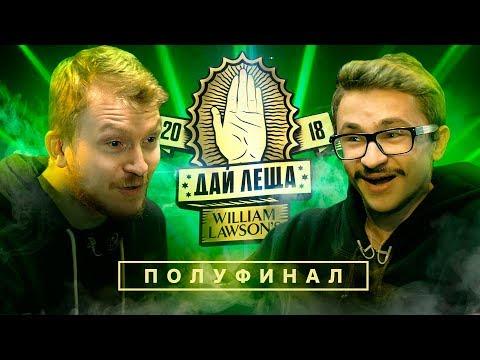 ДАЙ ЛЕЩА 4 сезон: Данила Поперечный VS Эльдар Джарахов (ПОЛУФИНАЛ) (видео)
