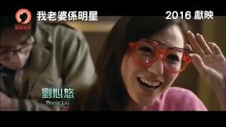 My Wife is a Superstar 我老婆係明星 (2016) Official Hong Kong Trailer HD 1080 HK Neo Film Shop Sexy