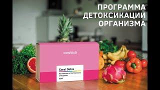 Комплексная программа по очищению организма Coral Detox Plus