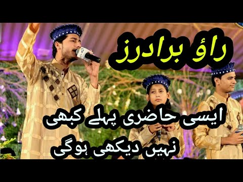 Video Khatam e Nabuwat Conference Rao Brothers with Hafiz Tahir Qadri download in MP3, 3GP, MP4, WEBM, AVI, FLV January 2017