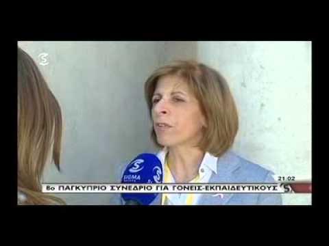 8 Παγκύπριο συνέδριο για γονείς - ΕΙΔΗΣΕΙΣ SIGMA