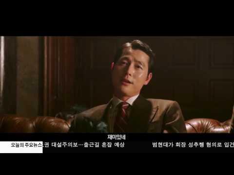 상반기 최대 화제작 '더 킹' 미주지역 개봉 1.19.17 KBS America News