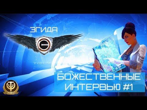 Skyforge: Божественные Интервью #1 - Эгида( часть 1)   -