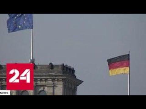 Европа в раздумьях: Франция и Великобритания не спешат поддержать США в Сирии - Россия 24 - DomaVideo.Ru