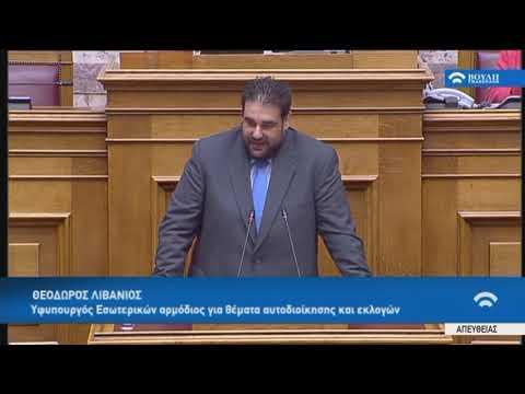 Θ.Λιβάνιος (Υφυπουργός εσωτερικών)(Προγραμματικές δηλώσεις)(21/07/2019)