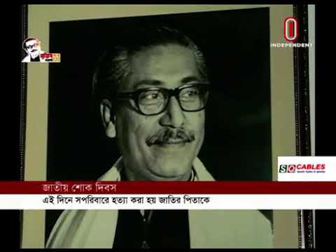 National Mourning Day (15-08-2020) Courtesy:IndependentTV