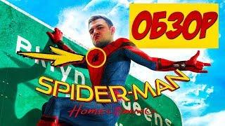 Кэшбэк сервис который я рекомендую https://goo.gl/WR7DXxРасширение которое помогает экономить https://goo.gl/POU4HxВ детстве я любил мультик про Человека Паука, тогда начали выходить комиксы Spider Man ( Ultimate ) и вкупе с играми для PS1 это вскружило мне голову. Спустя много лет вышел новый фильм (Человек-Паук: Возвращение Домой ), про которой невозможно было промолчать. Ставь лайк и подписывайся на канал! Подпишись - https://goo.gl/nw9B3AЕще меня можно найти тут: Инстаграм - https://www.instagram.com/kuzma671games/Твиттер -https://twitter.com/kuzma671gamesВк - https://vk.com/meduzyaПо вопросам рекламы пишите сюда - https://vk.com/kuzumareklama или kuzyareklama@gmail.comА так же покупайте мой мерч - https://vk.com/pap_proday