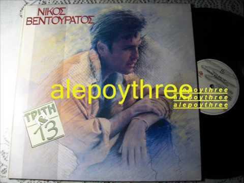 ### ΒΕΝΤΟΥΡΑΤΟΣ ΝΙΚΟΣ & KAY KONNORS - ΑΠΙΘΑΝΗ ΣΧΕΣΗ 33 rpm