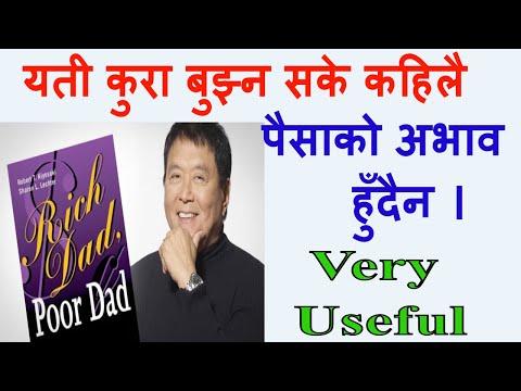 (किन धनी मान्छे नै झन झन धनी हुँदै जान्छ ? Best Nepali Motivational Speaker Dr. Tara Jii/Video/Speech - Duration: 13 minutes.)