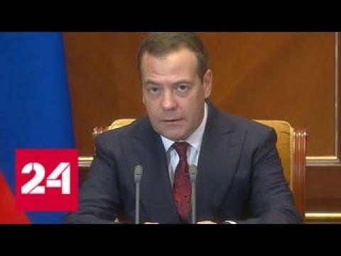 Медведев высказался по индексации пенсий - Россия 24