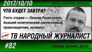ТВ НАРОДНЫЙ ЖУРНАЛИСТ #82 «ЧТО БУДЕТ ЗАВТРА?» Леонид Развозжаев