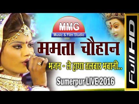 Video Le Hatha Talwar Bhawani : ले हाथा तलवार भवानी : Mamta Chouhan New Bhajan : Sumerpur Live 2016 download in MP3, 3GP, MP4, WEBM, AVI, FLV January 2017