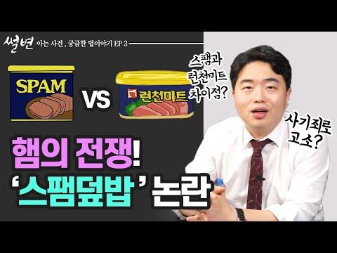 햄의 전쟁! '스팸덮밥 논란' [#썰변]