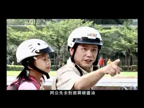 高齡駕駛人行車安全宣導短片國語